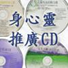 身心靈推廣CD
